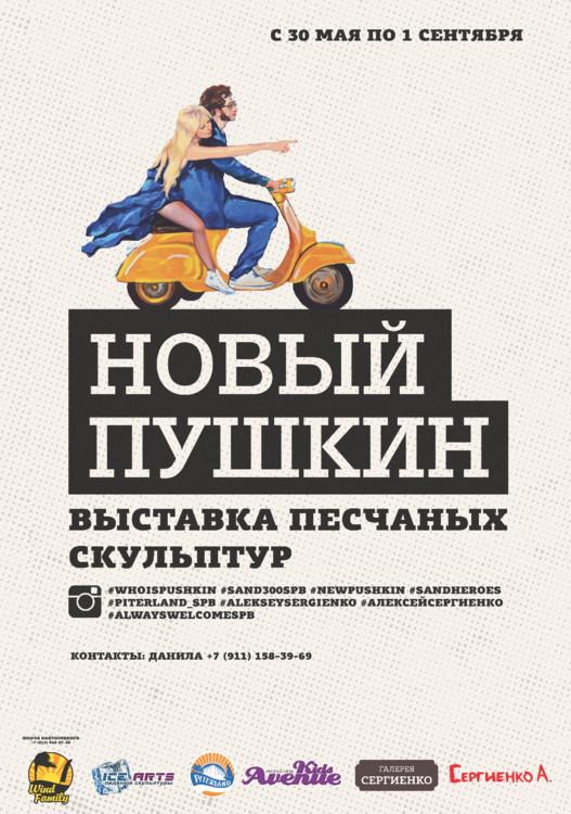 Новый Пушкин афиша
