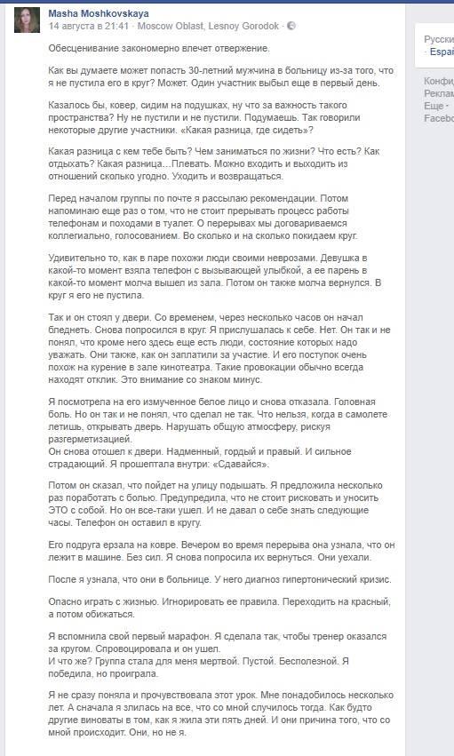 Удалённый пост Маши Мошковской про выгнанного из круга клиента