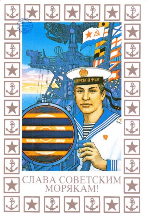 Открытки для военных моряков 81