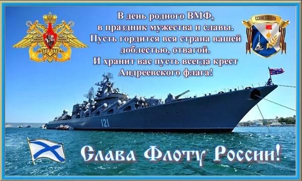 Картинка с днем вокнно морского флота