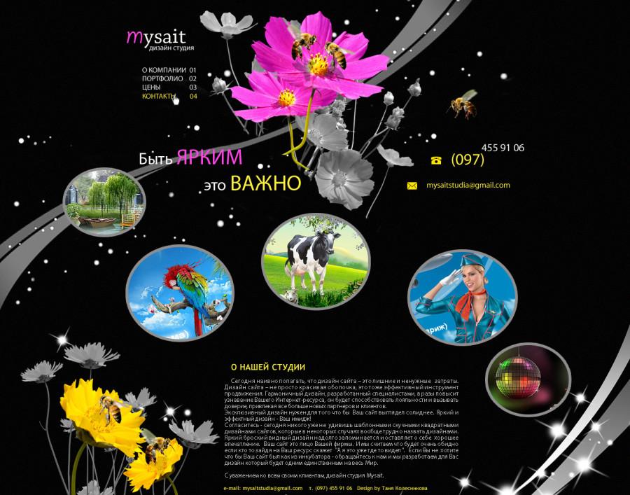 Дизайн сайтов Киев