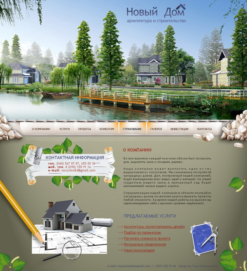Дизайн сайтов Киев Москва