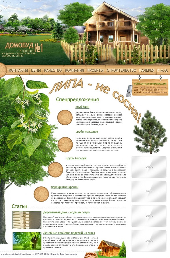 Дизайн сайтов Москва Киев Хмельницкий