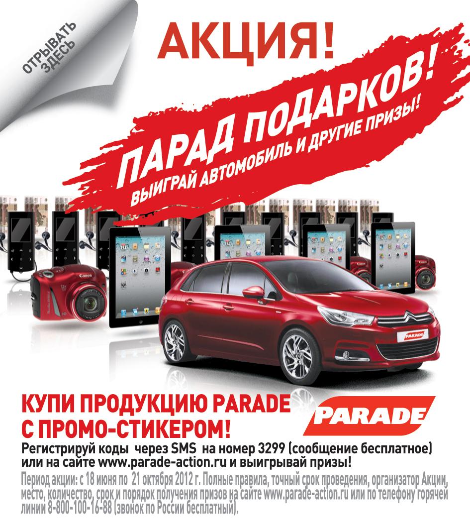 Акции для увеличения продаж автозапчастей