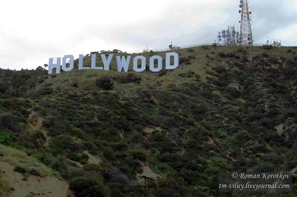 Лос-Анджелес, Holliwood