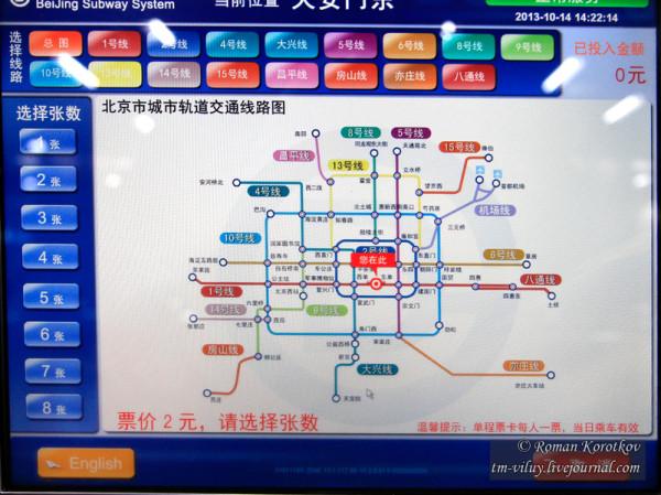 Автомат по продаже проездных карт для проезда в метро