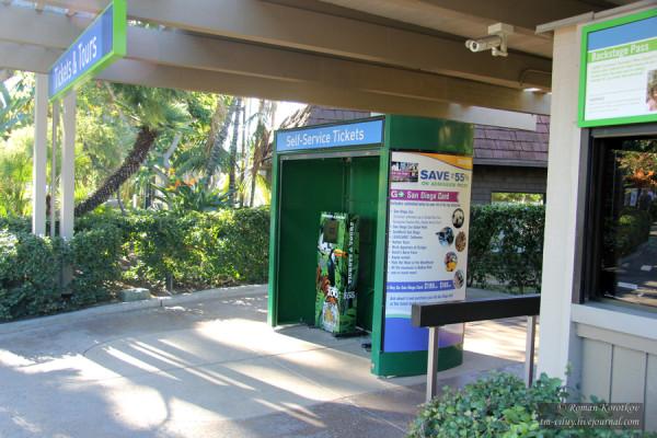 Зоопарк Сан-Диего, киоск самообслуживания
