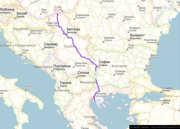 Маршрут: Сербия - Болгария - Греция