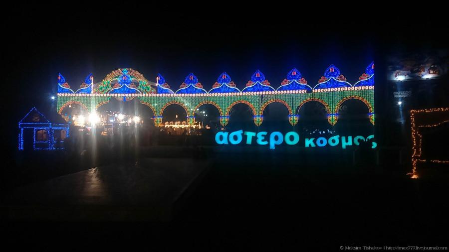 """Парк """"Αστερο Κοσμος"""" в городе Салоники"""