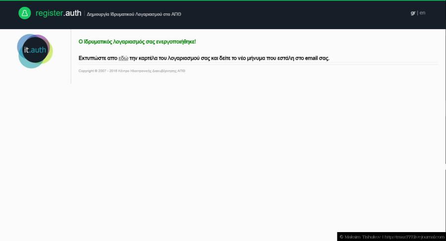 Регистрация на сайте университета. Шаг 7