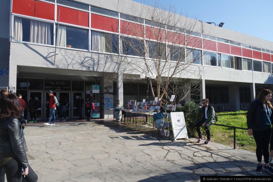 Столовая университета имени Аристотеля в городе Салоники