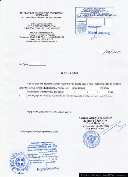Справка о том, что ты имеешь право поступать в российский ВУЗ