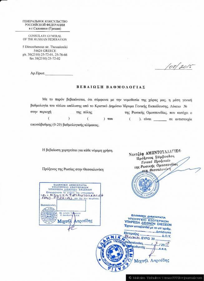Справка о переводе оценок с русской системы на греческую систему