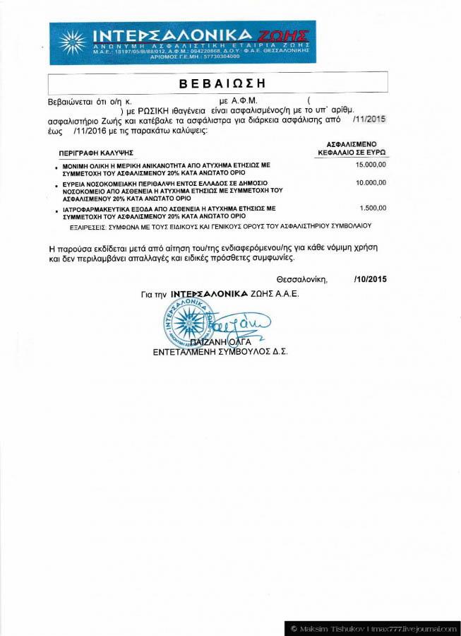 Страховка греческой страховой компании