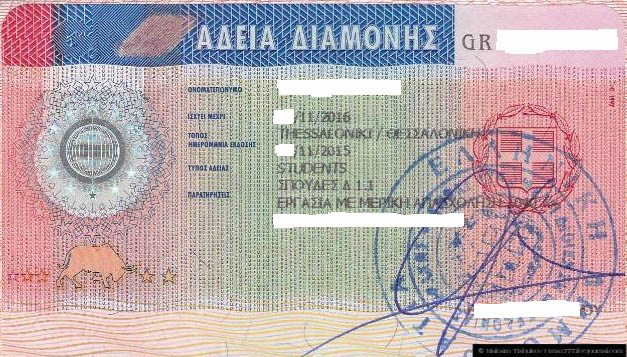 ВНЖ (вид на жительство) для студента в греции