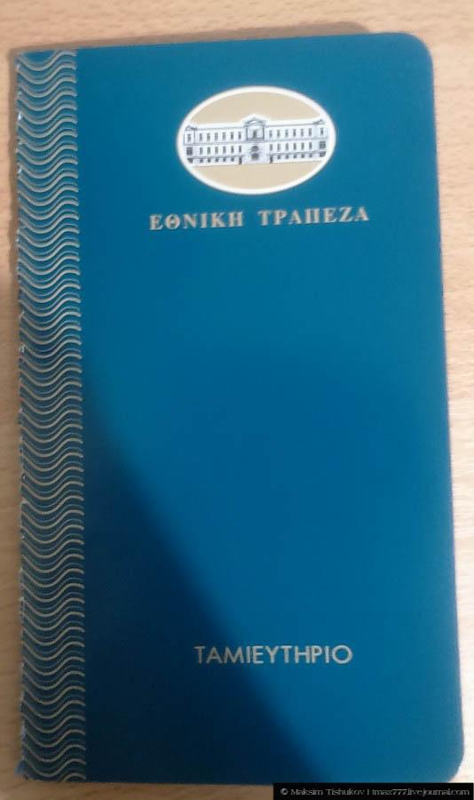 Сберегательная книжка греческого банка