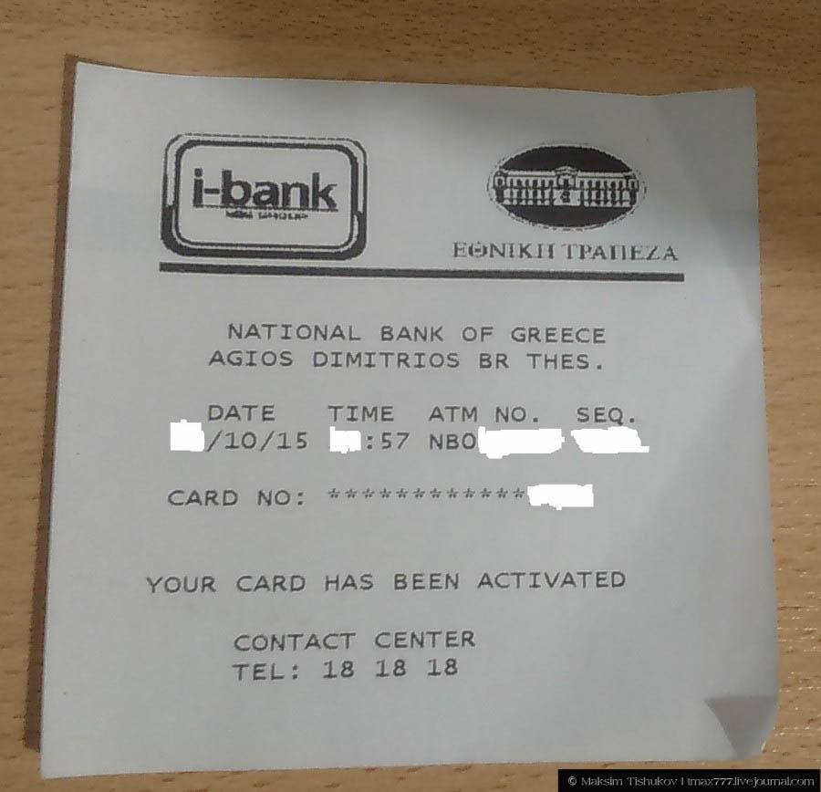 Чек, подтверждающий, что карта греческого банка активирована