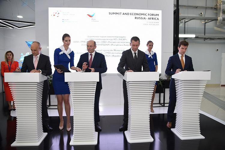 Подписание на полях экономического форума «Россия-Африка» в г. Сочи
