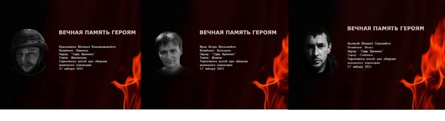 Евгений+Игорь+Евгений