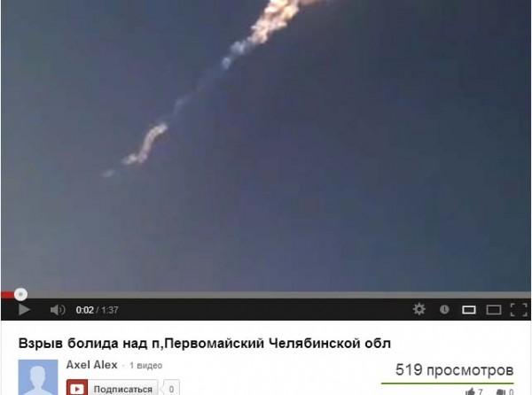 взрыв над ТЭЦ п.Первомайский1
