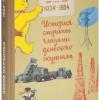 Мурзилка-1-1