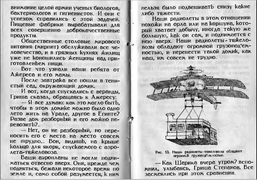 Путешествие звена 88-89
