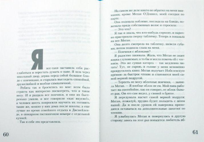 Болтушка1