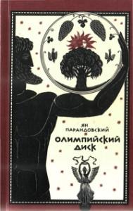 Парандовский2