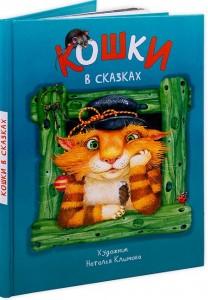 Кошки в сказках