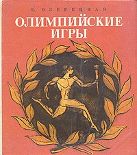 Озерецкая3