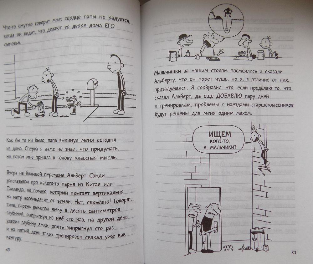 Дневник2