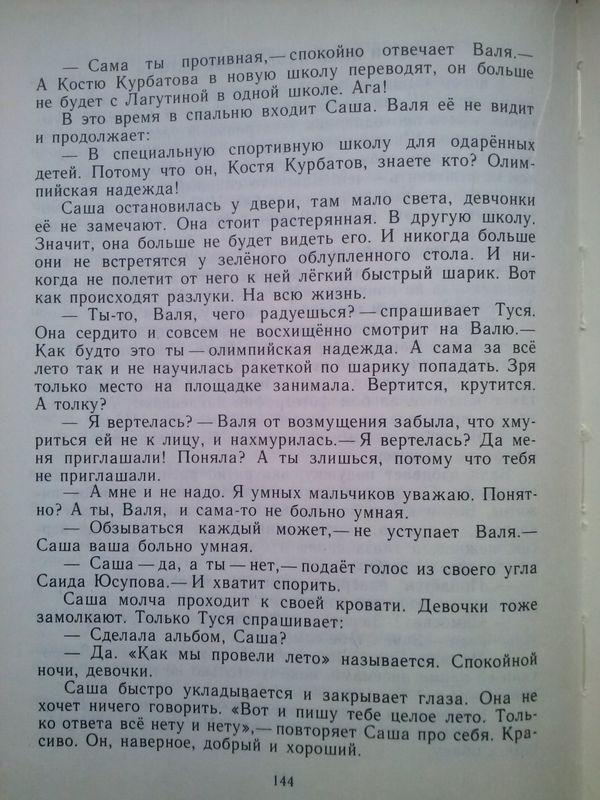 Дарю144