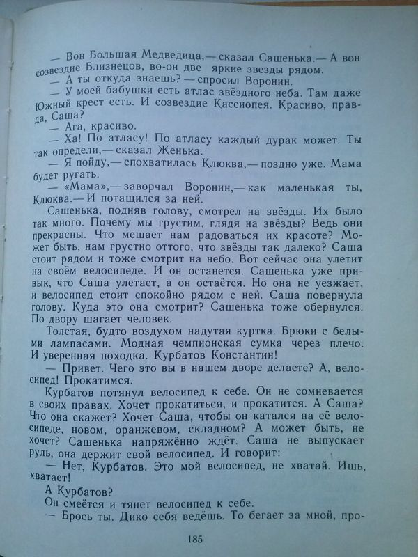 Дарю185
