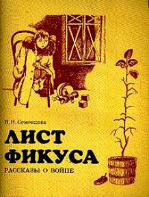 Семенцова