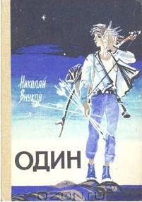 Внуков