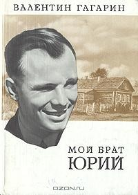 ГагаринВ