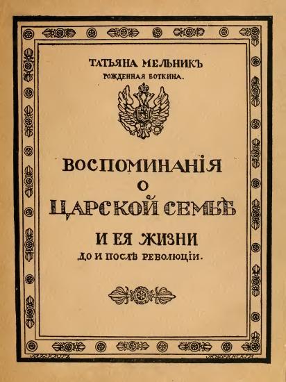 Мельник (Боткина) Т.Е. - Воспоминания о царской семье и ее жизни до и после революции - 1921_001