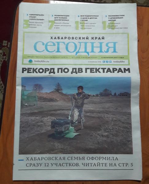 Во всех газетах пишут о Гектаре на Дальнем Востоке