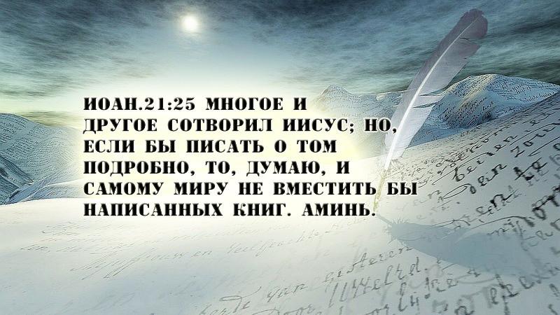 Ин 21:25: «Многое и другое сотворил Иисус; но если бы писать о том подробно, то, думаю, и самому миру не вместить бы написанных книг. Аминь».