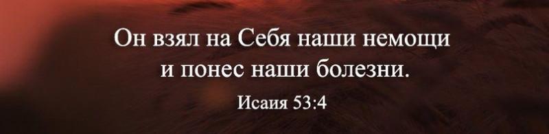 Ис 53:4: «Но Он взял на Себя наши немощи и понес наши болезни»