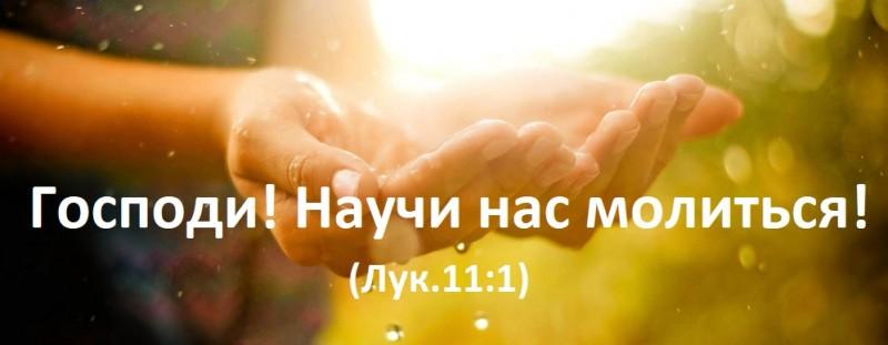 """Лук.11:1 """"Господи! Научи нас молиться"""""""