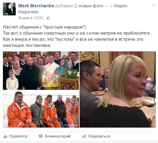 Президент РФ и рыбаки ФСО