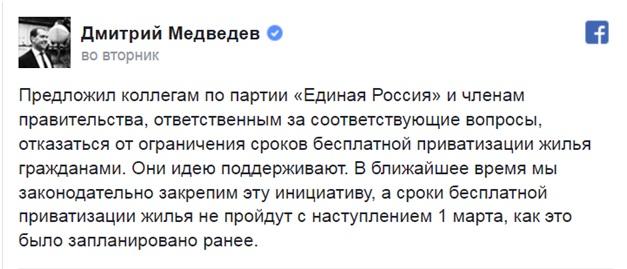 Правительство и президент РФ сделают приватизацию жилья бессрочной