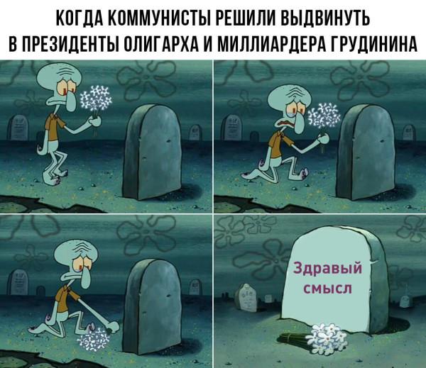 Павел Грудинин дискредитирует КПРФ перед выборами президента