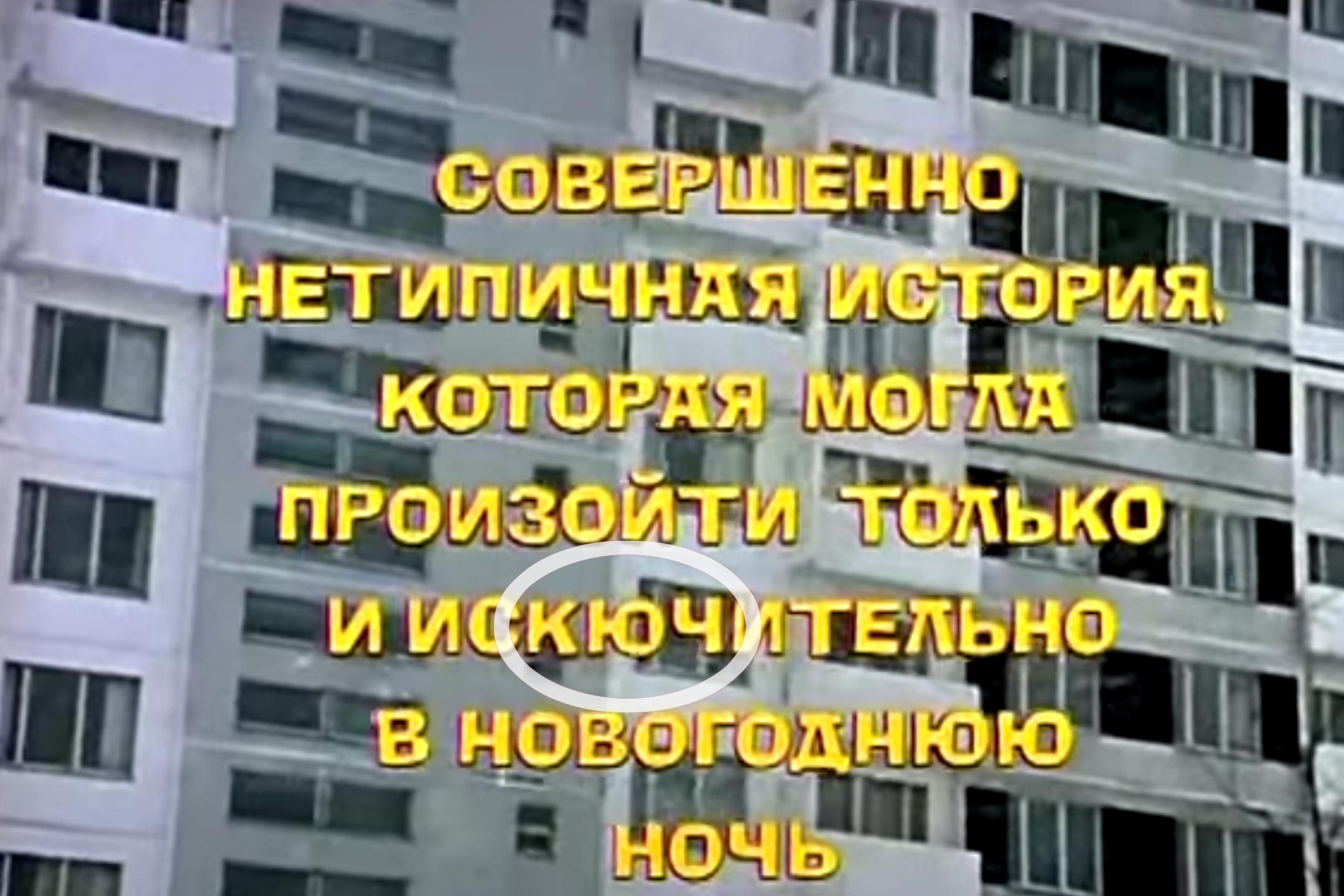 01. ляп из фильма (обратите внимание на слово, где пропущена «Л»)