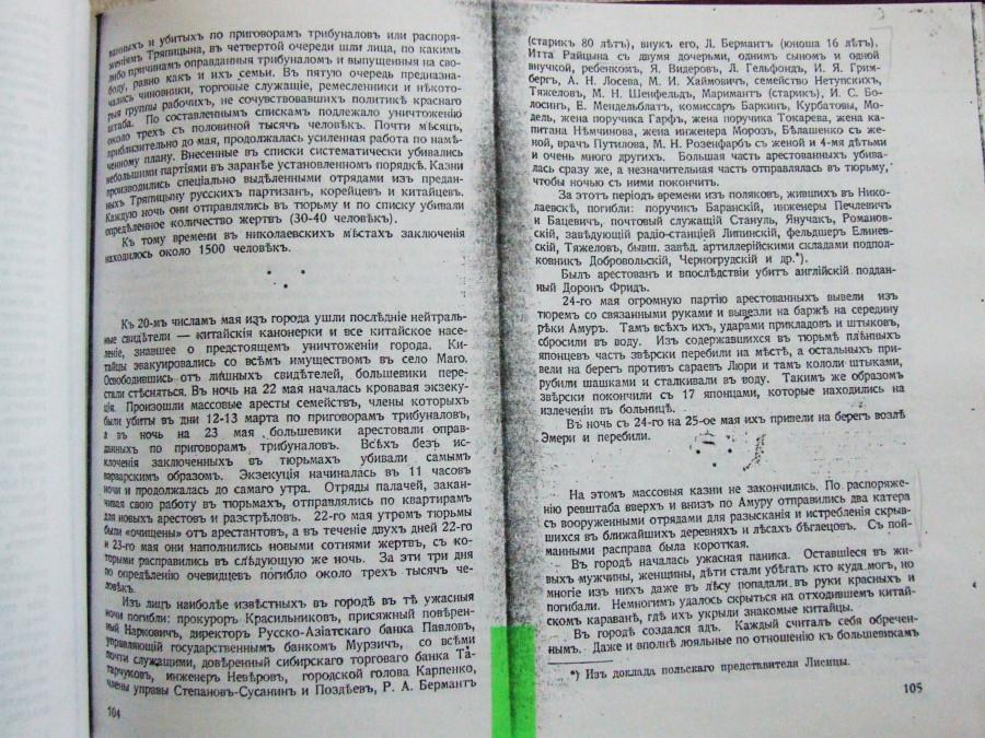 Гутман Гибель Николаевска на Амуре 090