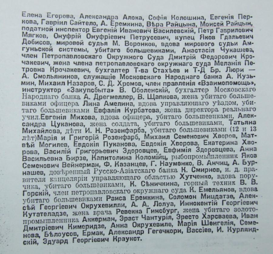 подписи свидетелей 2 Гутман Гибель Николаевска на Амуре 245