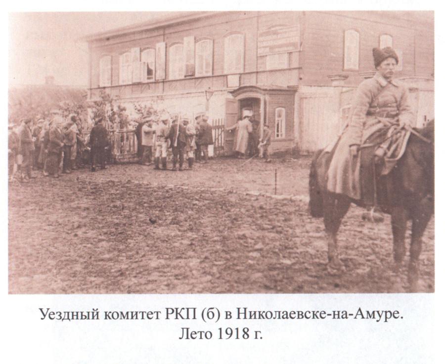 Николаевск-на-Амуре 001