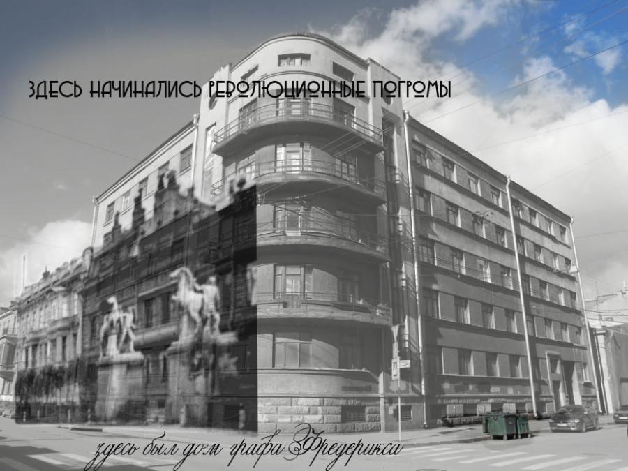 Граф В.Б. Фредерикс и дом на Почтамтской