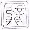 stamp-me